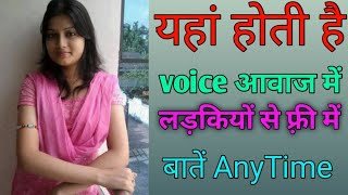 4Fun app me voice chatting kaise kare | 4fun app | how to Use 4Fun live voice chat with friends screenshot 2