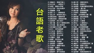 【大家邊聼邊唱】台語老歌 -- 精選台語歌曲百首 ♫ 台語金曲精選 ♫ 一連串大家都愛聽的經典老歌 ♫ 值得分享 好歌聼出好心情 ♫ 老歌会勾起往日的回忆 ❤ Nice Songs of Taiwan