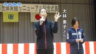 体育館リニューアル記念 大林素子さんらバレーボール教室