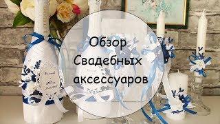 Обзор Свадебных аксессуаров