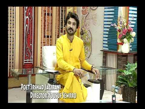 Bhala Cha Cha Kanden Wapas Irshad Jagirani Sindhi Poetry