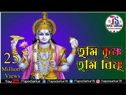 তুমি কৃষ্ণ, তুমি বিষ্ণু  Hare Krishna  Beautiful Song  ~~tapos Sarkar