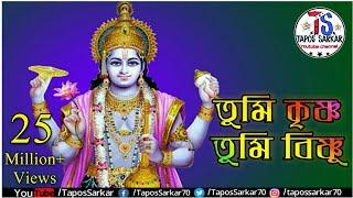 তুমি কৃষ্ণ, তুমি বিষ্ণু,।।Hore Krishna,..Beutiful Song., by ,,,...Tapos