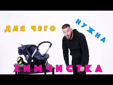 Скучный Обзор Химчистки Детского Кресла!