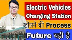 कैसे खुलेगा Electric Vehicle Charging Station In India | किसी से licence की जरूरत नहीं पड़ेगी