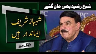 Sheikh Rasheed press conference | 15 Dec 2018