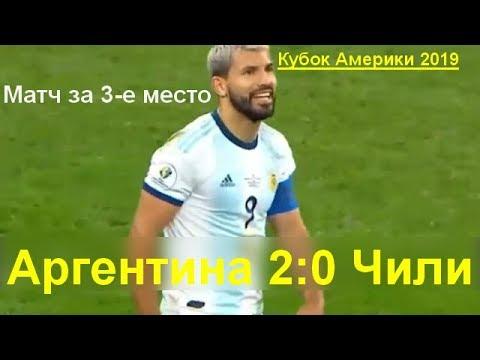Аргентина - Чили 2:1 матч за 3-е место [Кубок Америки]