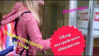 🇦🇹 Австрийское общежитие #3. Учим немецкий язык в Граце (Австрия)
