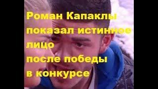 Роман Капаклы показал истинное лицо после победы в конкурсе. ДОМ-2 новости