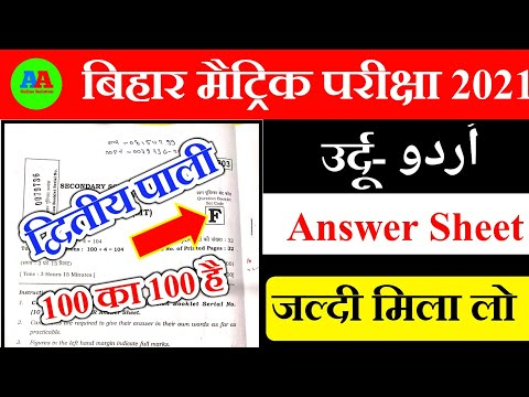 Class 10th Urdu Answer Key 2021 2nd Sitting 10th Urdu Answer Key 2021 2nd Sitting Urdu Answer Key