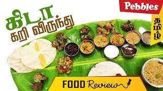 Food Review in Dindugal Keda Kari Virundhu Pondicherry | South Indian Village Style Recipes/Non Veg