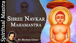 Shree Navkar Mahamantra By Manhar Udhas - Navakar Mahamantra - Lord Mahavira