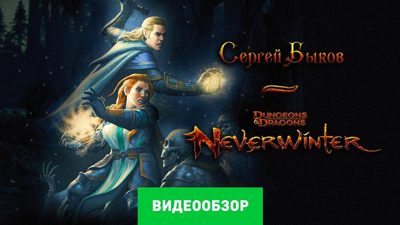 Обзор игры Neverwinter