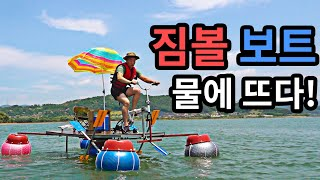 [ENG sub]Catching a bass on a boat made out of gymballs!/Bass/DIY