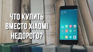 ТОП 4 недорогих смартфона на замену Xiaomi. До 300$ / 16000 рублей.