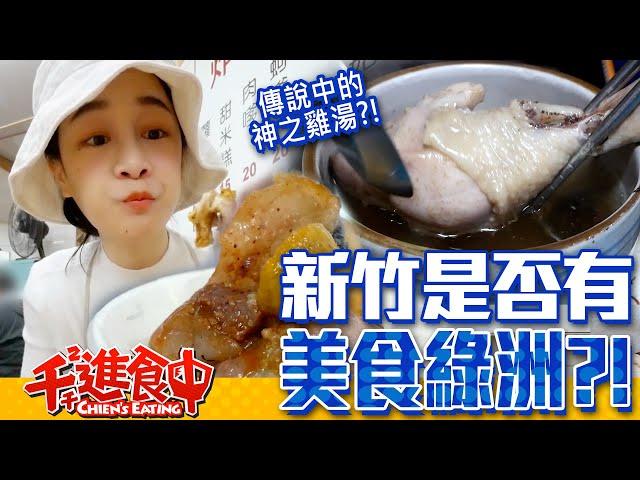 【千千進食中】新竹美食綠洲?!風城小吃吃起來!新竹城隍廟一大早才喝得到的神之雞湯