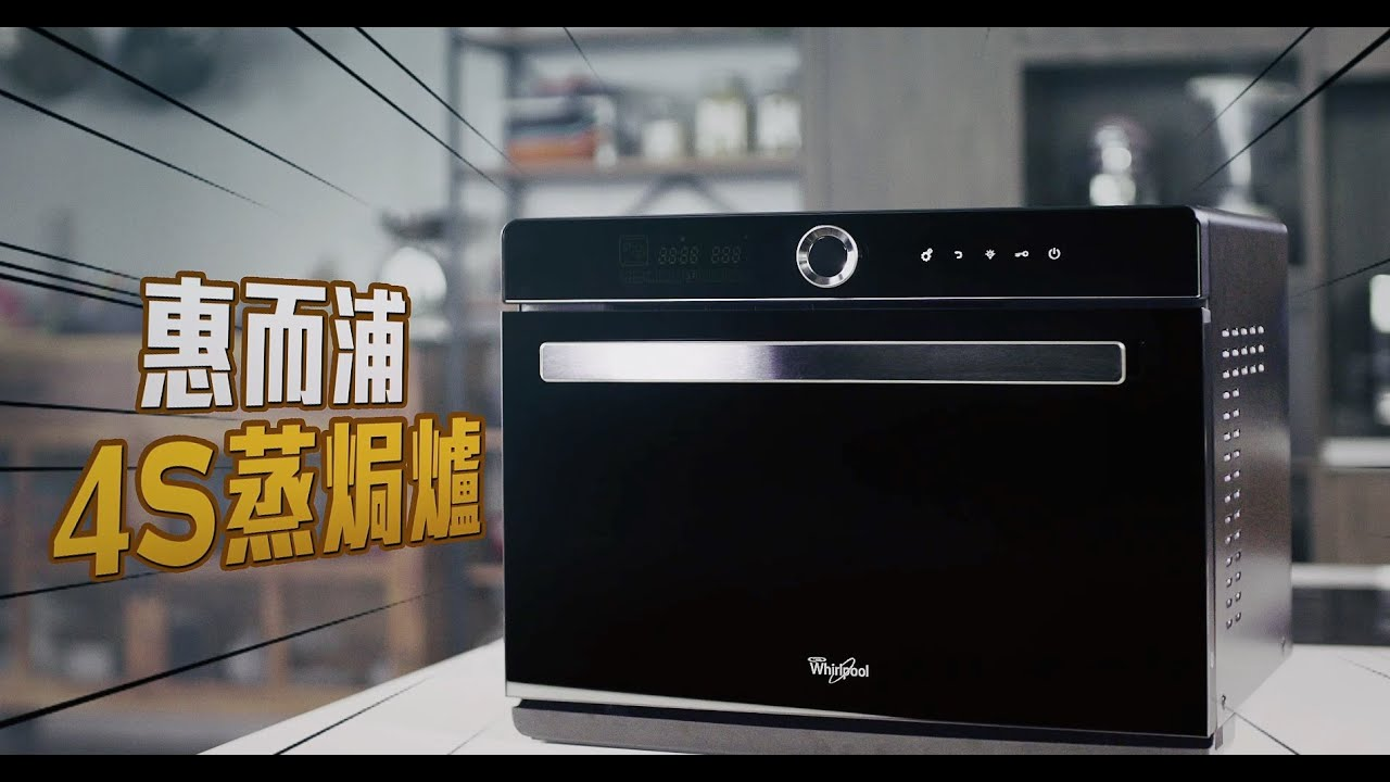 【惠而浦4S蒸焗爐呈獻】地獄家常菜 - YouTube