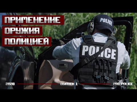Применение оружия сотрудниками полиции США [выпуск 1-2020]