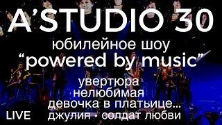 A'Studio 30 live – Увертюра | Нелюбимая | Девочка в платьице белом | Джулия | Солдат любви | Часть 5