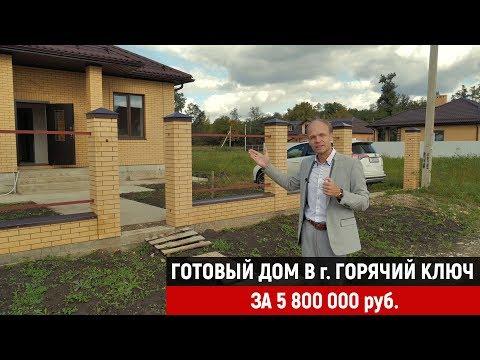 Готовый дом в г. Горячий ключ за 5 800 000 рублей.