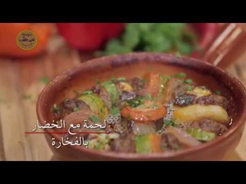 طاجين اللحمة بالخضروات / أطباق رئيسية / شي طيب