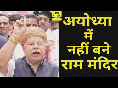 करणी सेना के अध्यक्ष Lokendra Singh Kalvi बोले  'अयोध्या में राम मंदिर नहीं राजभवन बनना चाहिए'