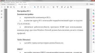 Вебинар WSR модуль B Windows 0й день