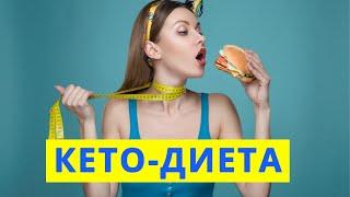 постер к видео Кетодиета что такое