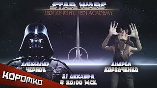 Лучшие моменты стрима Star Wars Jedi Knight: Jedi Academy