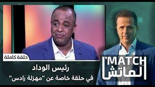 الماتش .. رئيس الوداد في حلقة خاصة عن