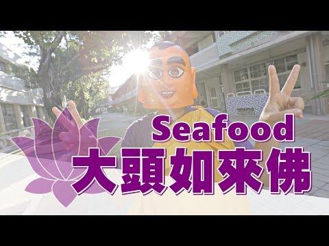 大頭如來佛!蔡阿嘎轉行 感恩seafood 讚嘆seafood!