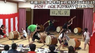 余興 三宅島太鼓@収穫祭2018大田市山村留学センター thumbnail