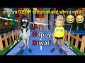 MAKE JOKE OF - HAPPY DIWALI ( DIWALI SPECIAL PATAKE ) - KADDU JOKE | MJO