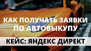 видео Одностраничный сайт автовыкуп