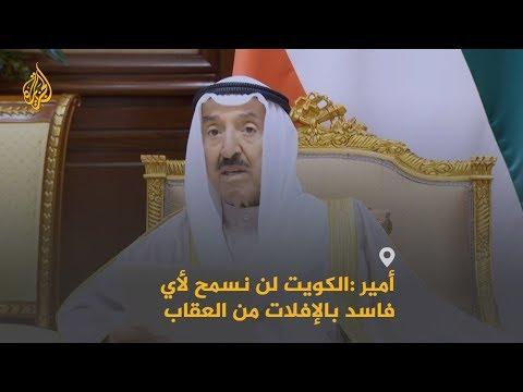 أمير الكويت يتوعد الفاسدين  - نشر قبل 9 ساعة