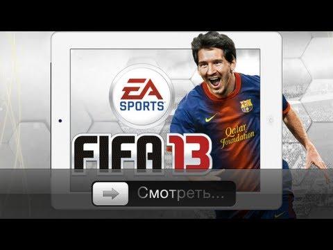 скачать fifa 13 на андроид на русском языке