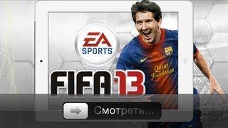 FIFA 13 для iOS - Обзор(Долгожданная FIFA 13 для iOS (iPhone/iPad) - смотрим, что там наваяли кудесники EA. iPhone 5 можно купить у AppleJesus: http://applejesus.ru..., 2012-09-25T20:16:36.000Z)