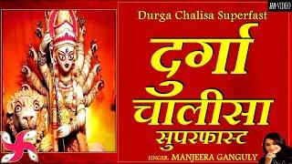 Gambar cover Durga Chalisa Super Fast   Durga Chalisa   दुर्गा चालीसा   Sand Art
