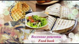 Food Book: Весенние рецепты-ризотто с овощами, пита с курицей, салат, вафли с сыром и зеленью