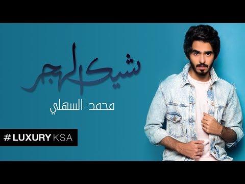 محمد السهلي - شيك الهجر (حصرياً) | 2017
