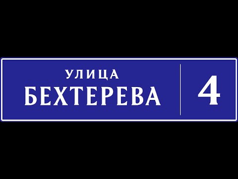 Санкт Петербург, улицы Бехтерева (Академия) , Салова мини Ашан, прогулка по улице 23.10 2019 осень
