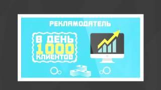 Заказать инфографику. Промо-видео рекламного сервиса AdSafely(Создание продающих вирусных видеороликов! http://newtimestudio.com/ Группа ВК: http://vk.com/newtimestudio1 Сообщество Facebook: https://www..., 2014-04-06T13:03:50.000Z)