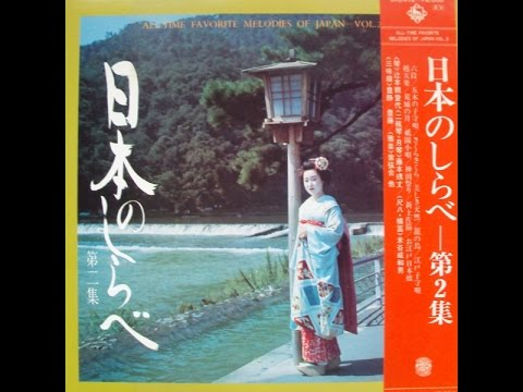 All time favorite melodies OF Japan Vol 2