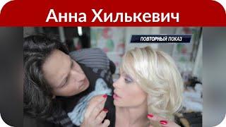 Анна Хилькевич опровергла слухи о кесаревом сечении