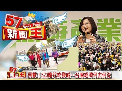 倒數!520魔咒終發威…台灣經濟何去何從《57新聞王》2016.05.10