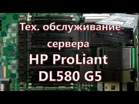 Починил - Техническое обслуживание и модернизация сервера HP ProLiant DL580 G5.