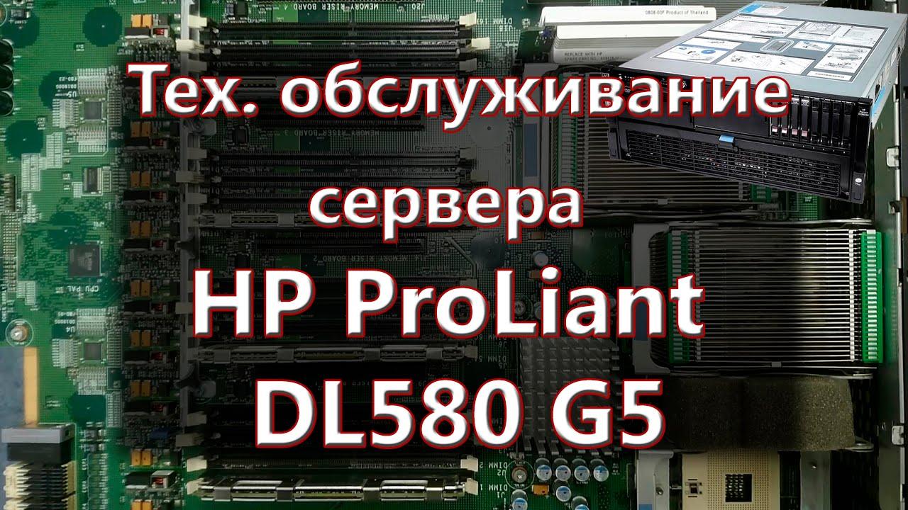 Hp dl360 G6 ilo 2 Firmware