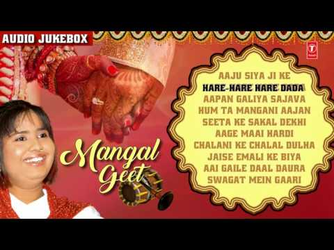 Singer - DEVI [ MANGAL GEET ] | Marriage Songs | | Full Length Bhojpuri Audio Songs Jukebox  | ALBUM