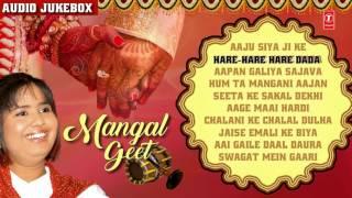 Singer - DEVI [ MANGAL GEET ] | Marriage Songs | | Full Length Bhojpuri Audio Songs Jukebox  | ALBUM