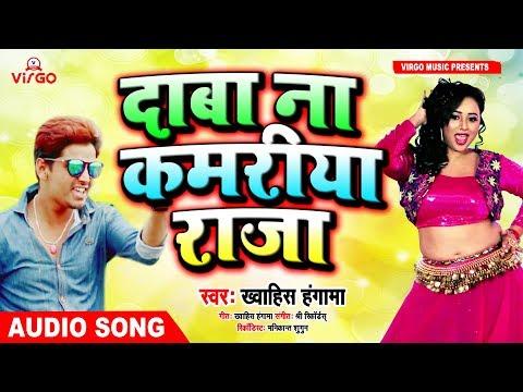 #bhojpuri-superhit-song- -daba-na-kamriya-raja- -khwahish-hangama- -दाबा-ना-कमरीया-राजा